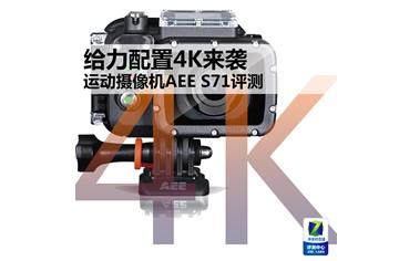 给力配置4K来袭 运动摄像机AEE S71评测 [中关村在线]