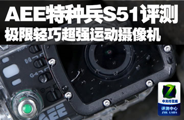 极限轻巧超强运动摄像机 AEE特种兵S51评测 [中关村在线]