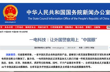 """一电科技:让外国警察用上""""中国眼"""""""