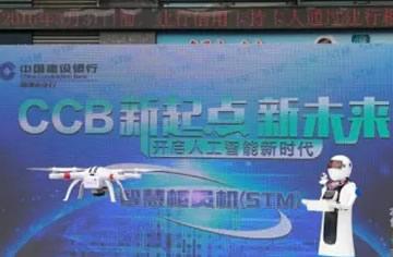 新起点,新未来!AEE一电科技助力深圳建行智慧柜员机(STM)开启人工智能新时代