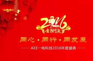 2016 AEE与您携手,同心、同行、同发展!